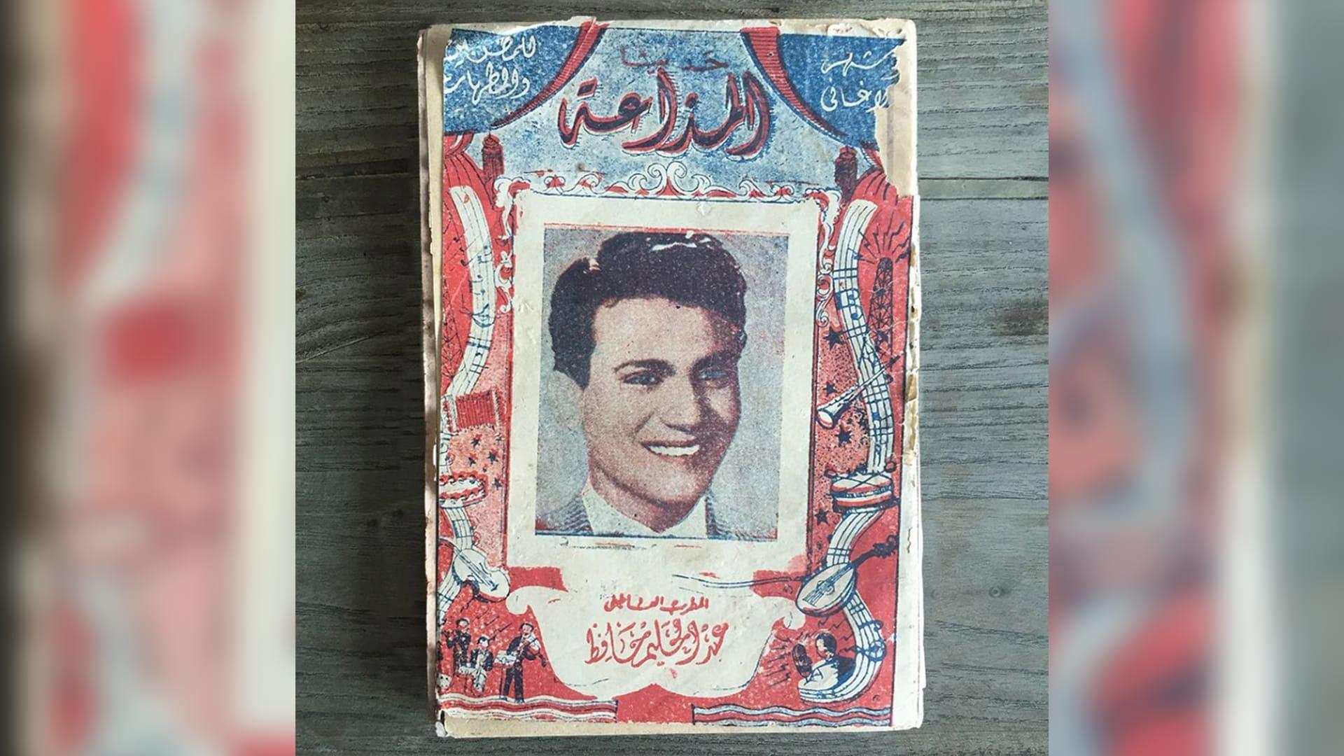 كتاب أغاني لعبد الحليم حافظ كانت توزع أثناء الحفلات الموسيقية.