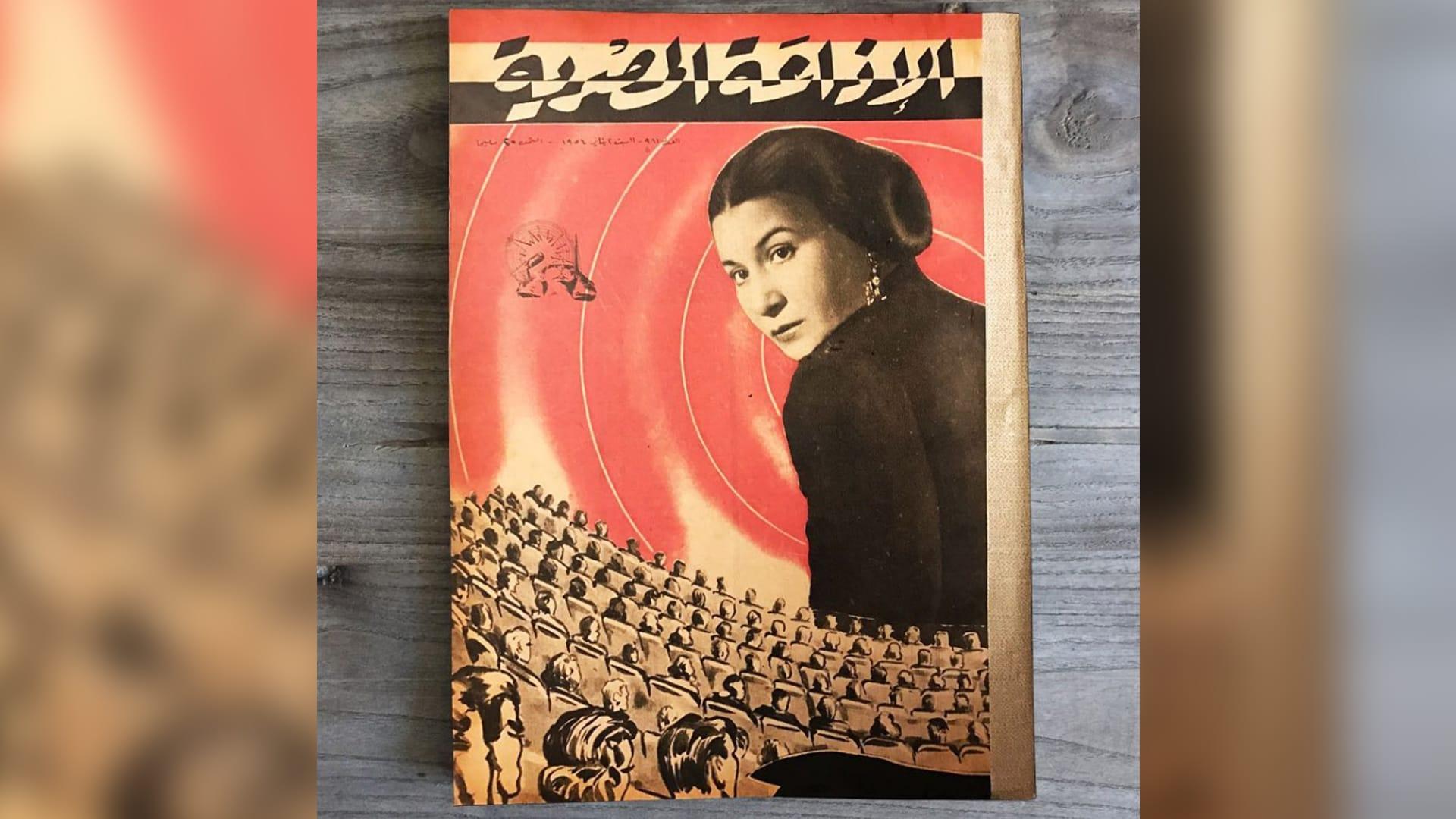 أم كلثوم، الإذاعة المصرية، عام 1954.