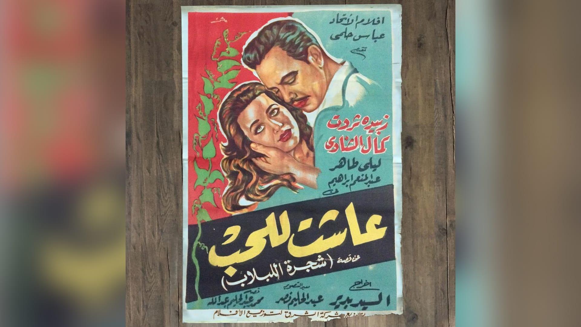 """ملصق لفيلم """"عاشت للحب"""" الذي عُرض في العام 1959."""