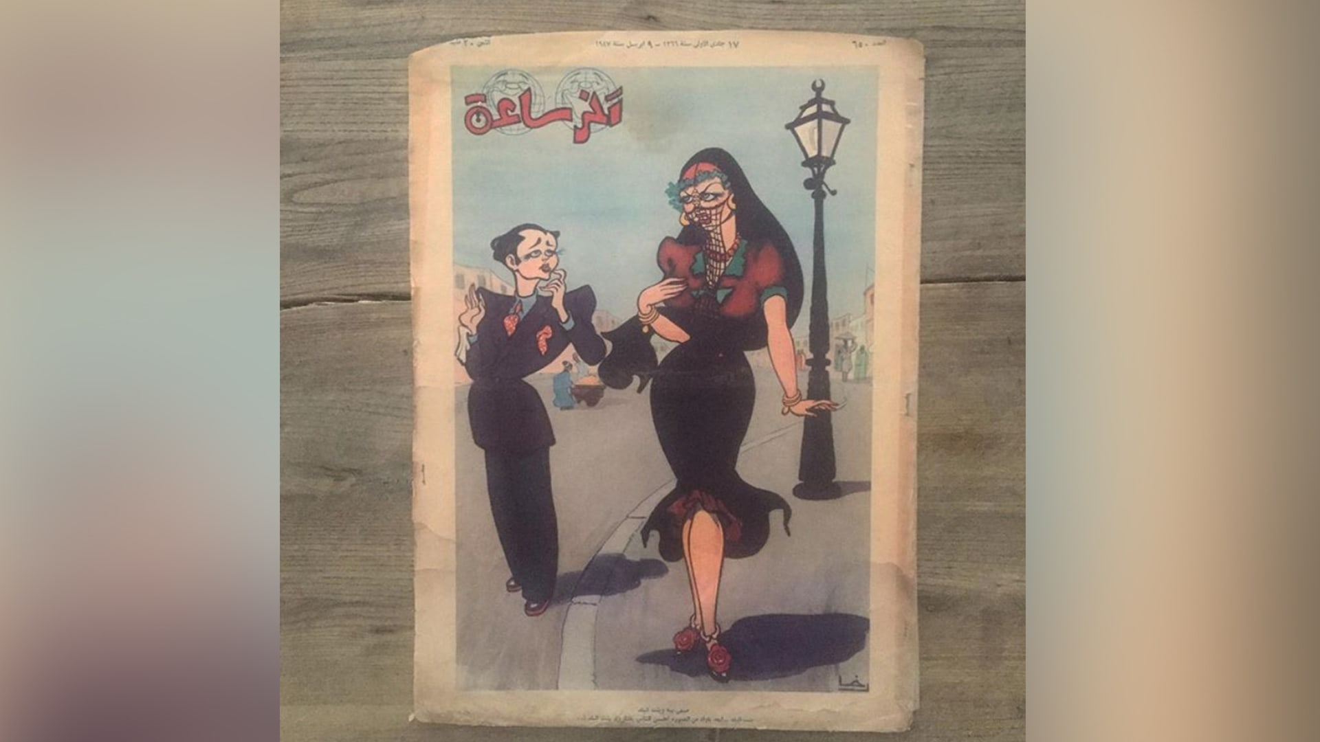 مجلة آخر الساعة، العام 1953.