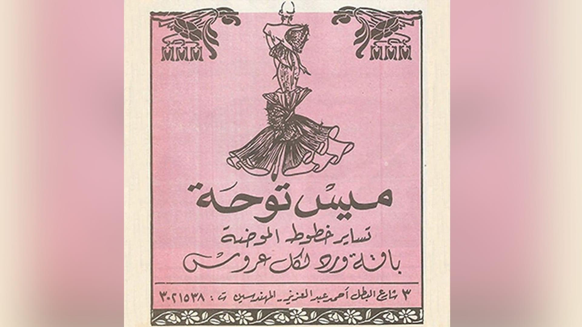 ملصق إعلاني للجمال والموضة من العام 1980.