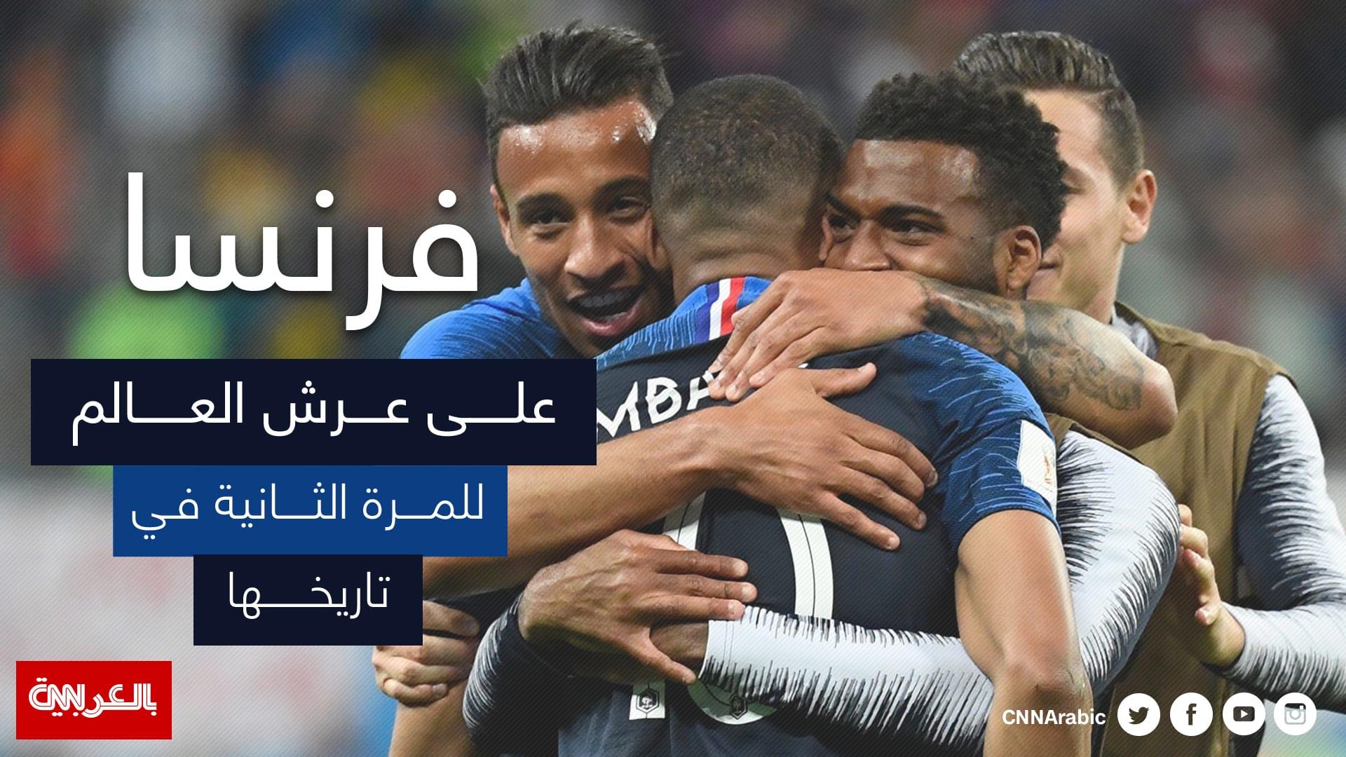 بعد 20 عاما من الغياب.. فرنسا على عرش العال للمرة الثانية