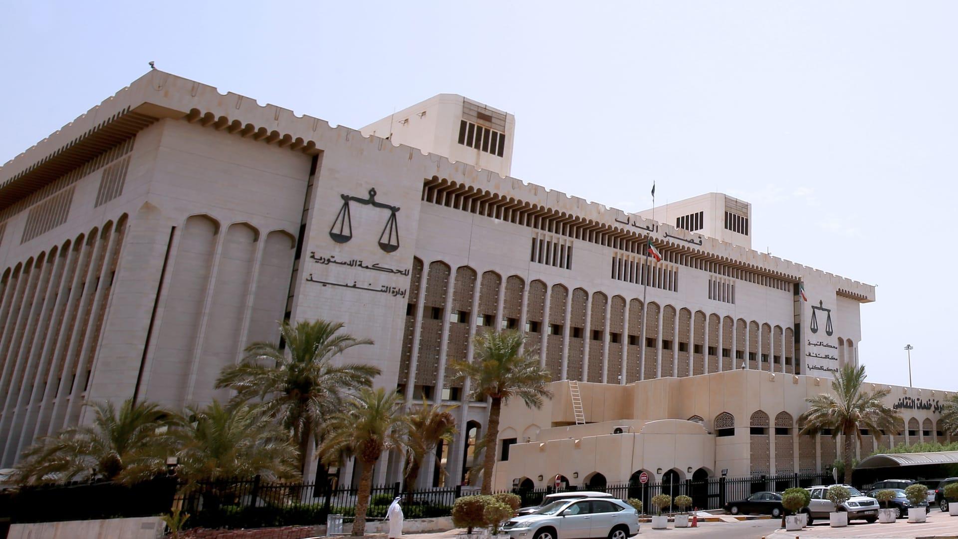صورة أرشيفية لمبنى المحكمة الدستورية في الكويت العام 2017