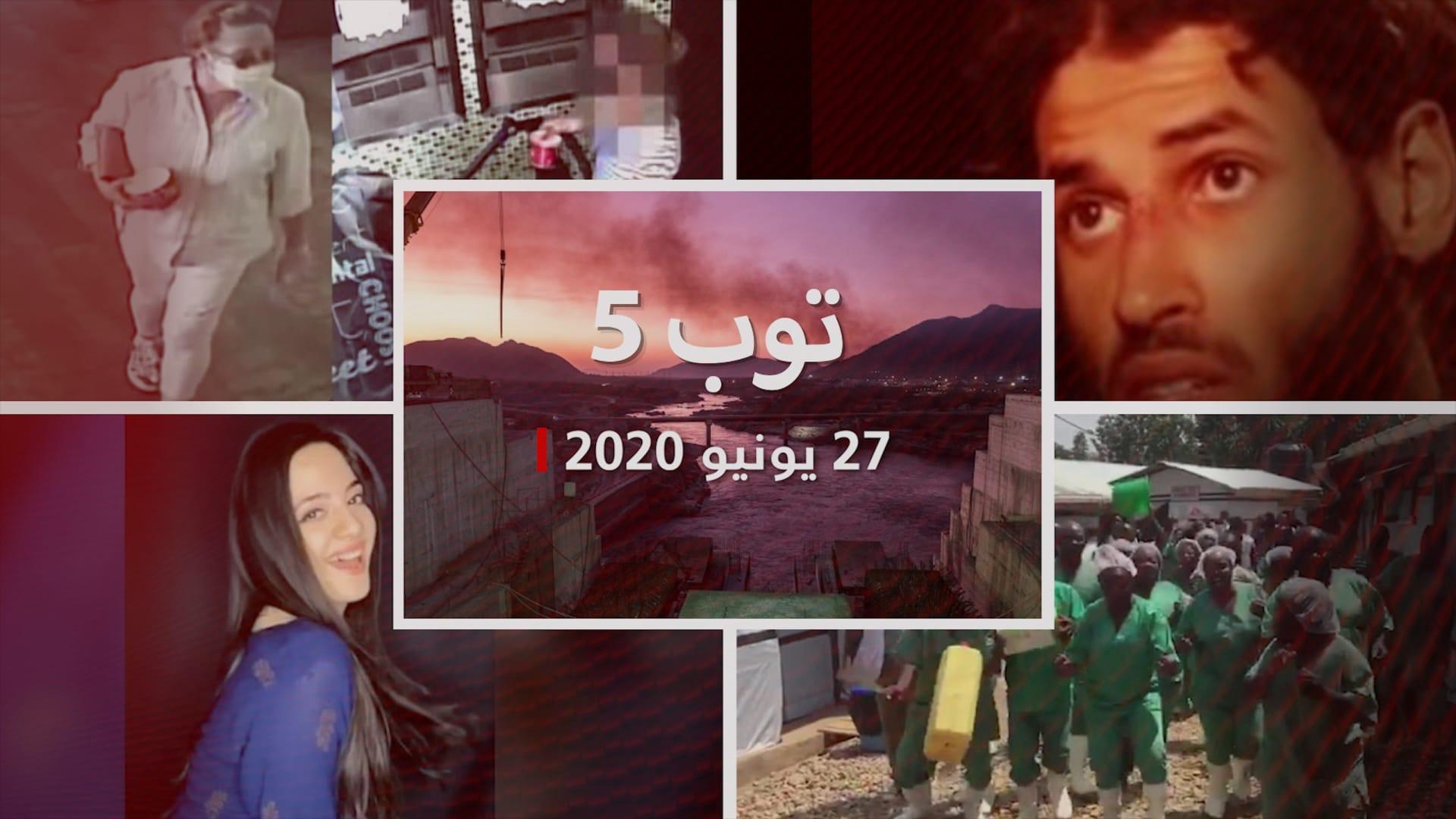 توب 5.. ملخص بأبرز قصص المنطقة والعالم في 27 يونيو