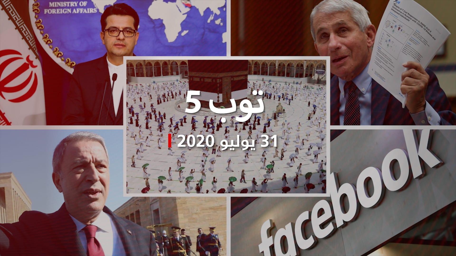 توب 5: العالم الإسلامي يحتفل بعيد الأضحى.. ولقاح كوورنا يمكن توفيره نهاية العام
