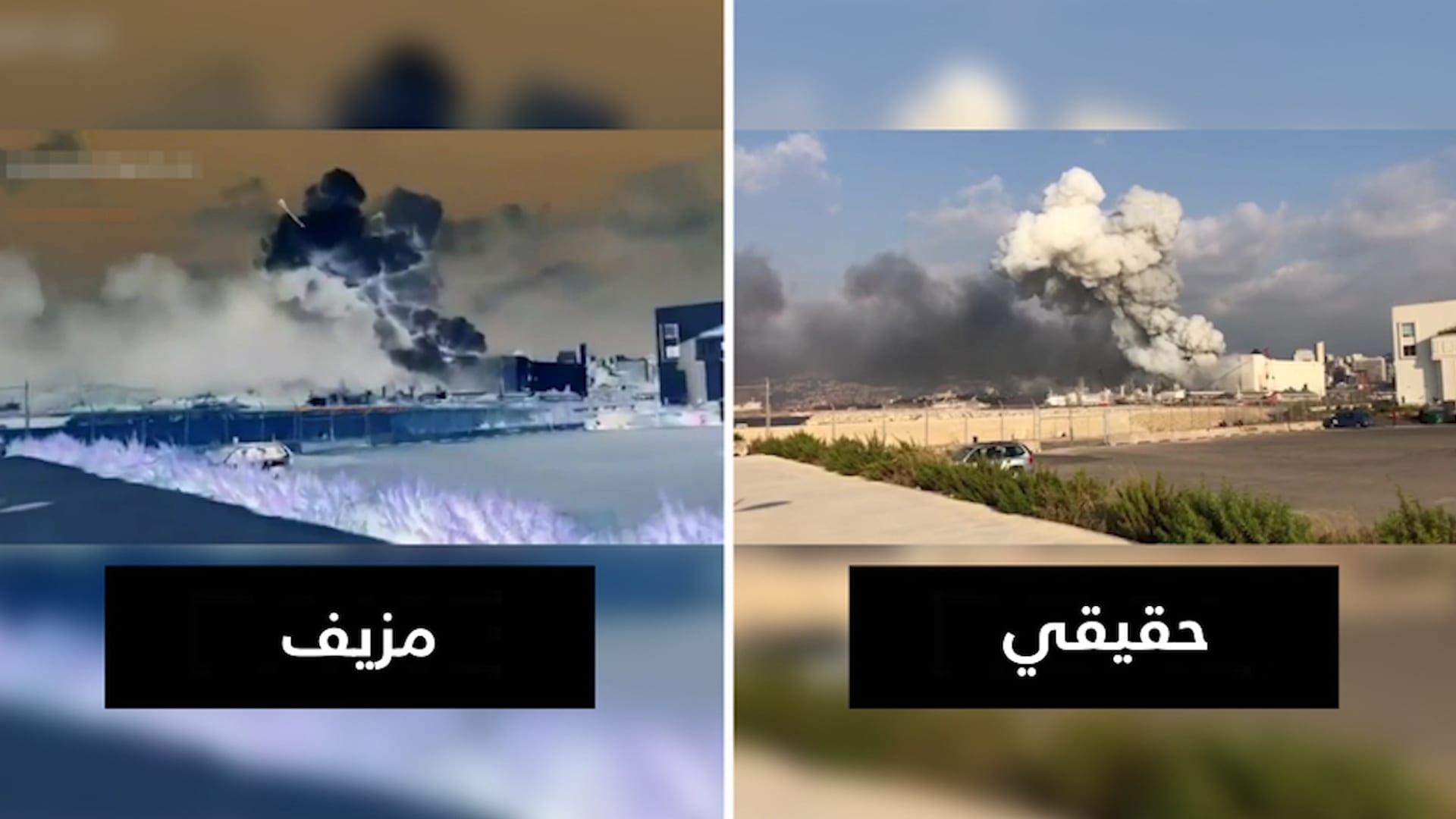 لقطة من الفيديو الأصلي للحظة انفجار مرفأ بيروت مقابل لقطة أخرى من فيديو مزيف
