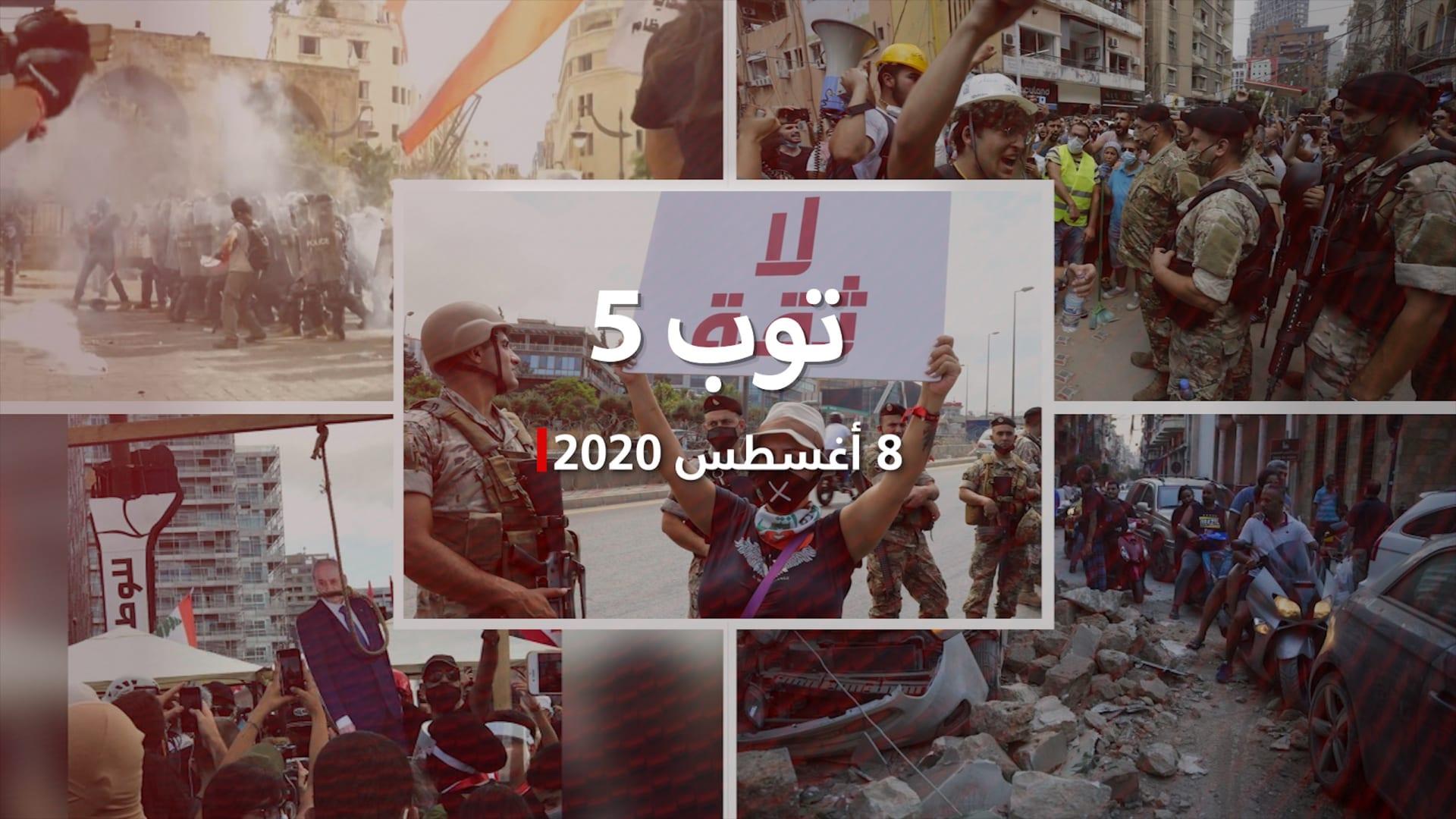 """توب 5: محتجون يقتحمون مقر وزارة الخارجية اللبنانية.. لبنانيون يعلقون """"مشانق"""" رمزية لشخصيات سياسية"""