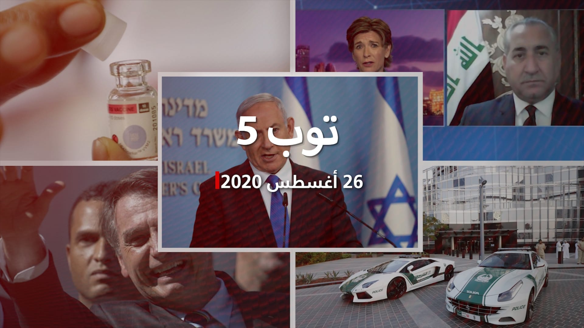 """توب 5: نتنياهو يهدد حزب الله بـ""""القوة الضاربة"""".. وكورونا """"تحت السيطرة"""" في العراق"""