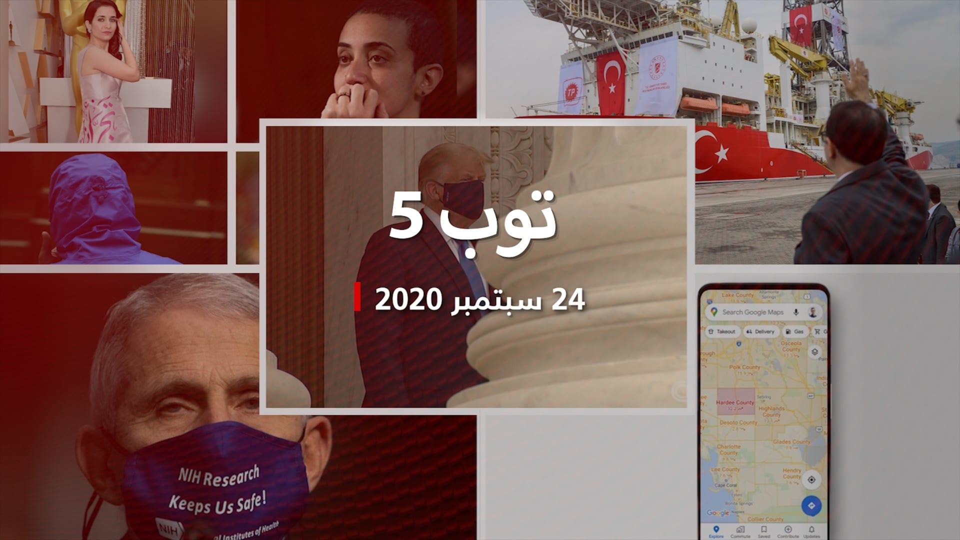 توب 5: هتافات تطارد ترامب في وداع جينسبرغ.. وتركيا مُستعدة للحوار مع مصر
