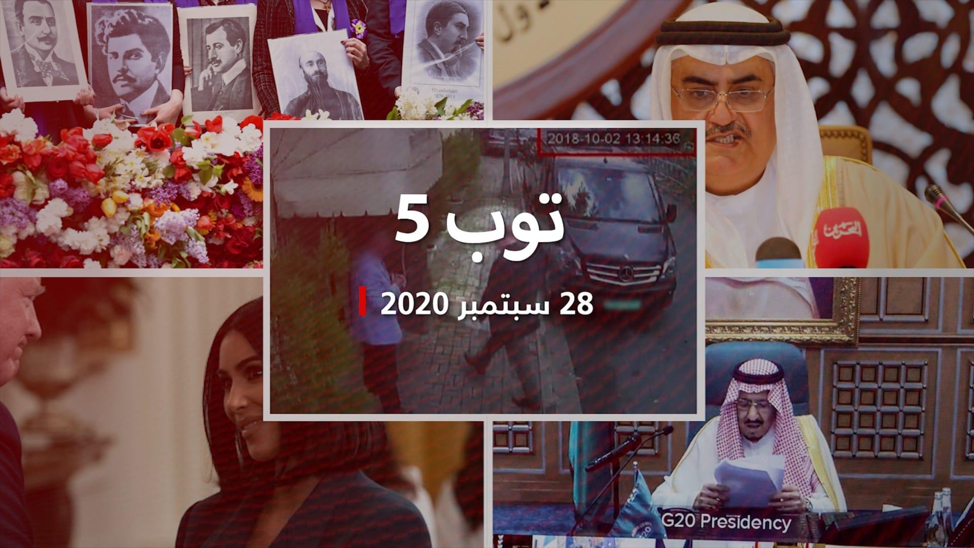 توب 5: لائحة اتهام تركية ثانية لسعوديين بقضية خاشقجي.. ورد بحريني على قطر