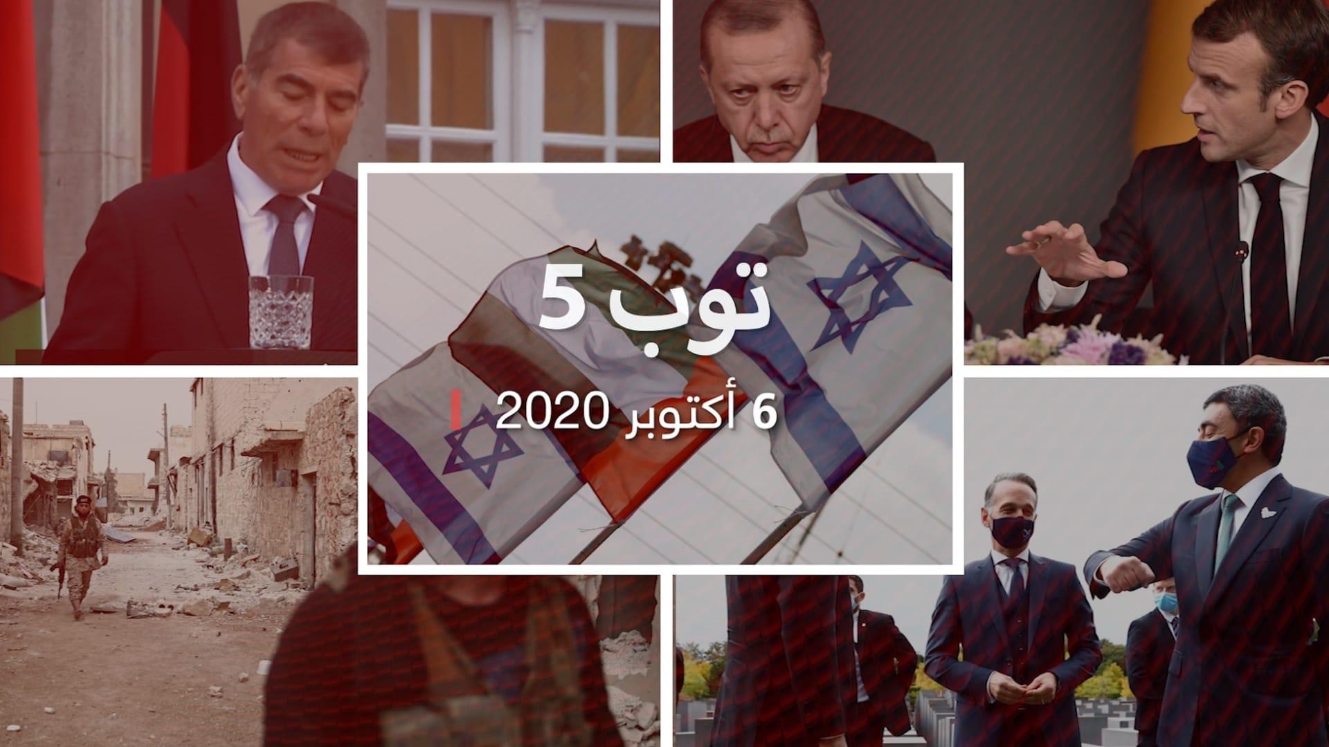 """توب 5.. لقاء """" تاريخي"""" في برلين.. ووزير خارجية الإمارات يزور نصب الهولوكوست"""