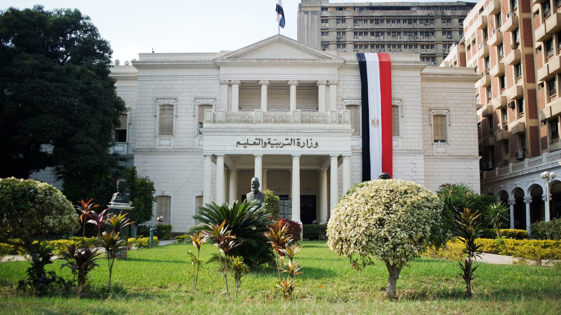 صورة ارشيفية لوزارة التعليم في مصر