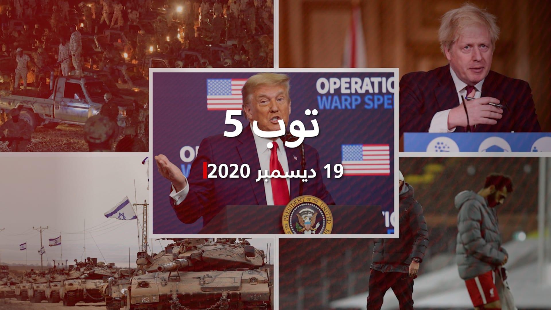 توب 5: حشد عسكري سوداني ودفاع ترامب عن روسيا.. وتصريحات صلاح