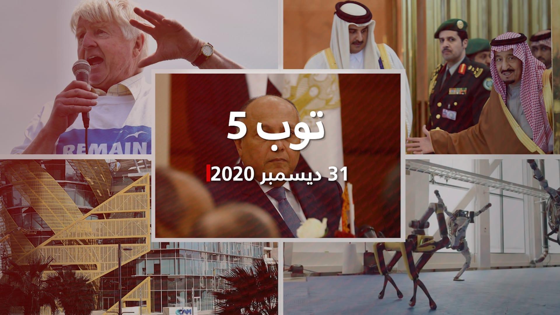 توب 5: رسالة عاهل السعودية لأمير قطر.. وتصريحات إثيوبية تثير أزمة مع مصر