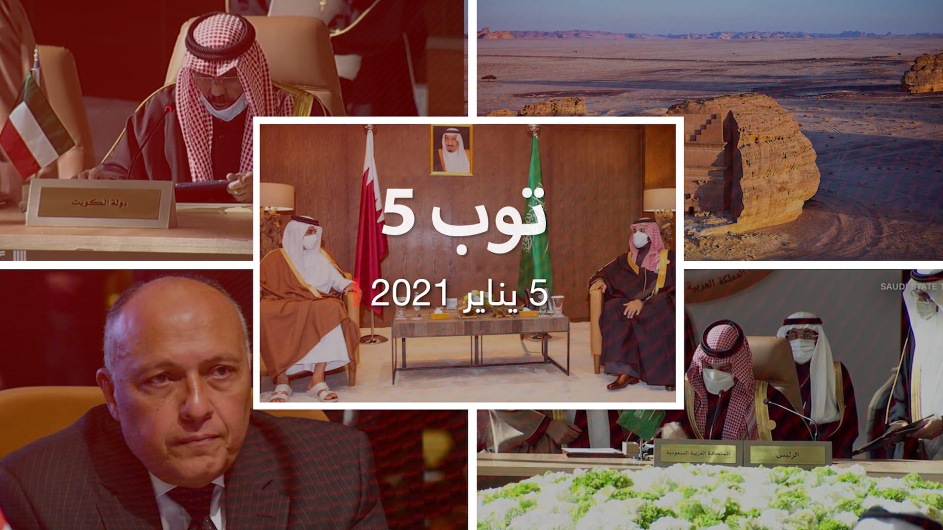 """توب 5: توقيع """"بيان العلا"""" في القمة الخليجية.. واجتماع ثنائي بين ولي العهد السعودي وأمير قطر"""