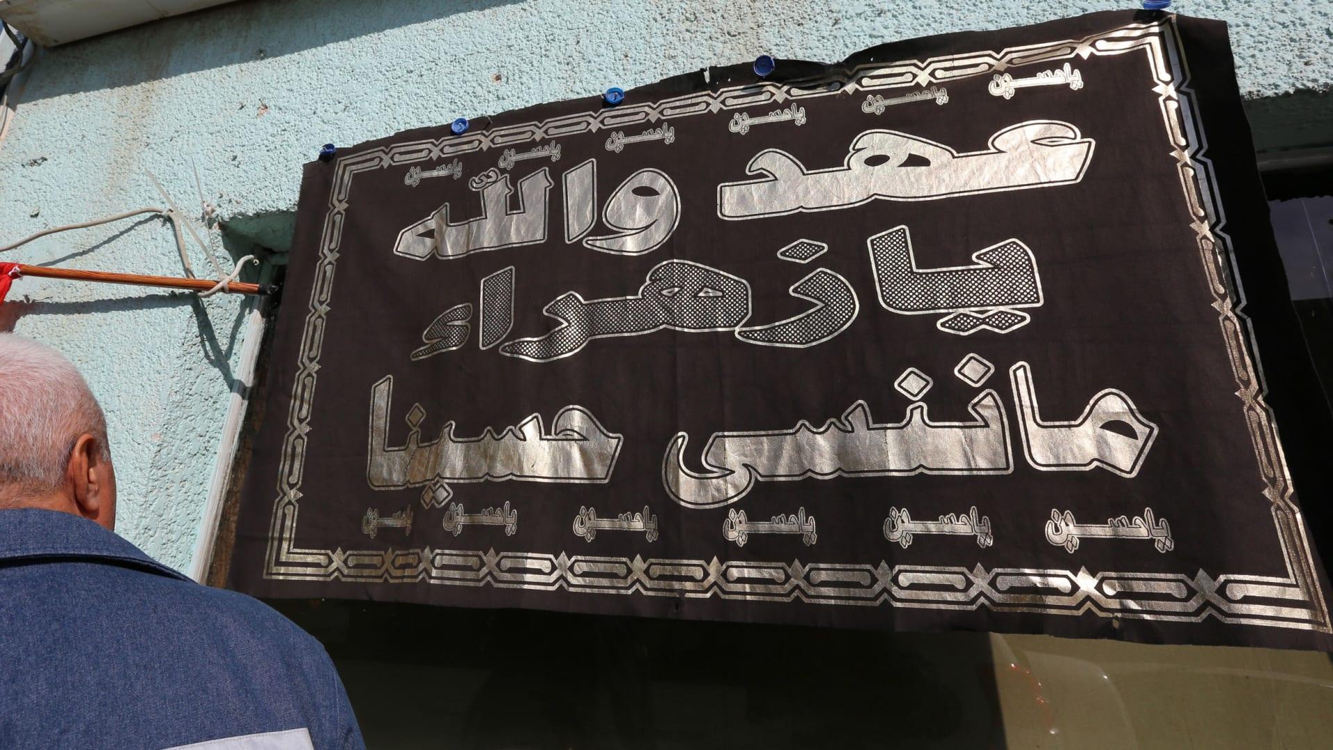 صورة أرشيفية للوحة في العراق بذكرى سابقة لوفاة فاطمة الزهراء
