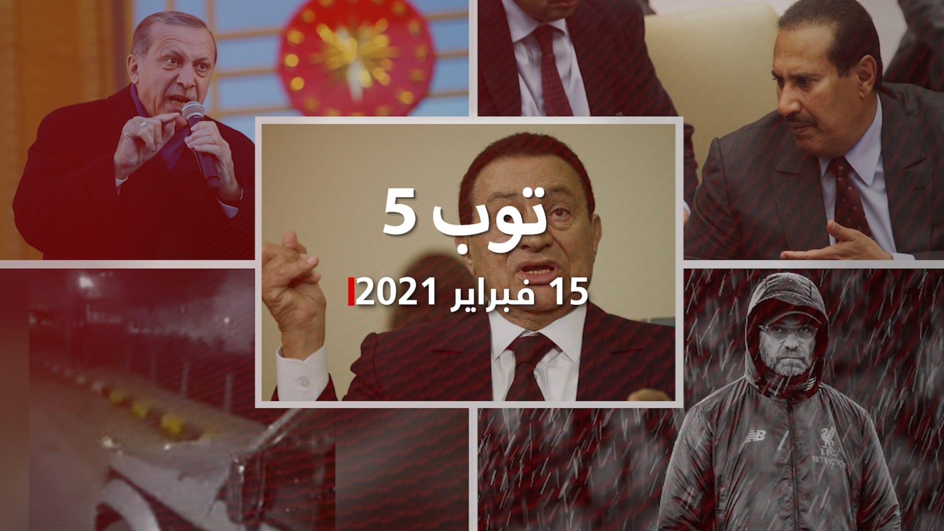 """توب 5.. نائب مصري يتحدث عن دور مبارك بنقل تبعية """"تيران وصنافير"""".. وأردوغان ينتقد أمريكا"""