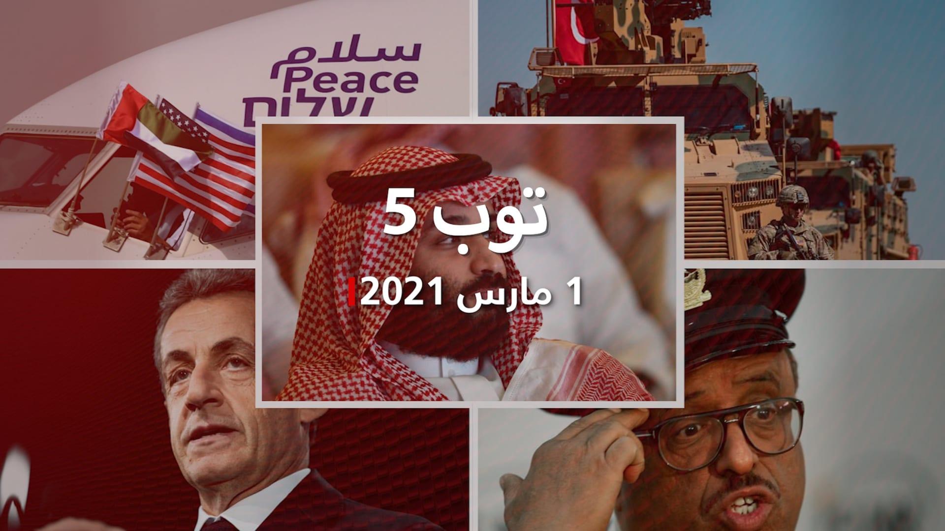 توب 5.. خديجة جنكيز تدعو لمعاقبة محمد بن سلمان.. والحكم بالسجن على ساركوزي