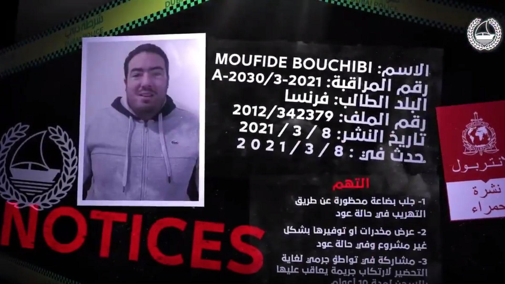"""شرطة دبي تعلن القبض على """"الشبح"""" رئيس مافيا تهريب المخدرات في فرنسا"""