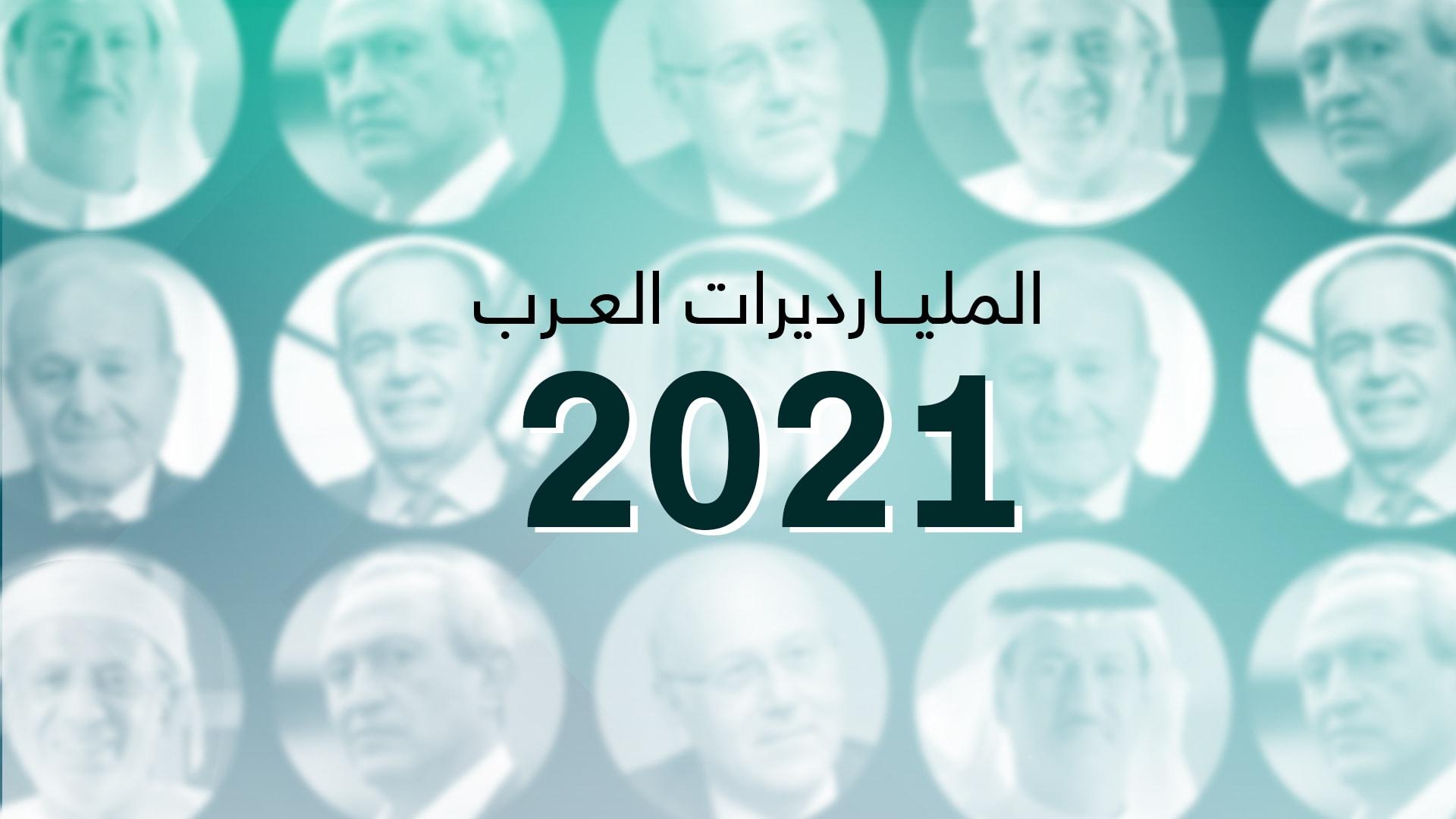مصري في الصدارة.. هؤلاء هم أثرياء العرب للعام 2021