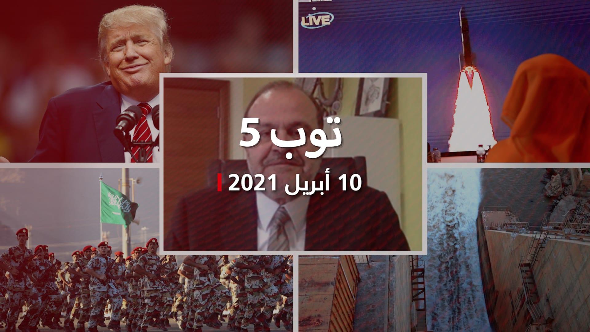 توب 5: الإمارات تختار أول رائدة فضاء عربية.. والسودان يستعد لملء سد النهضة