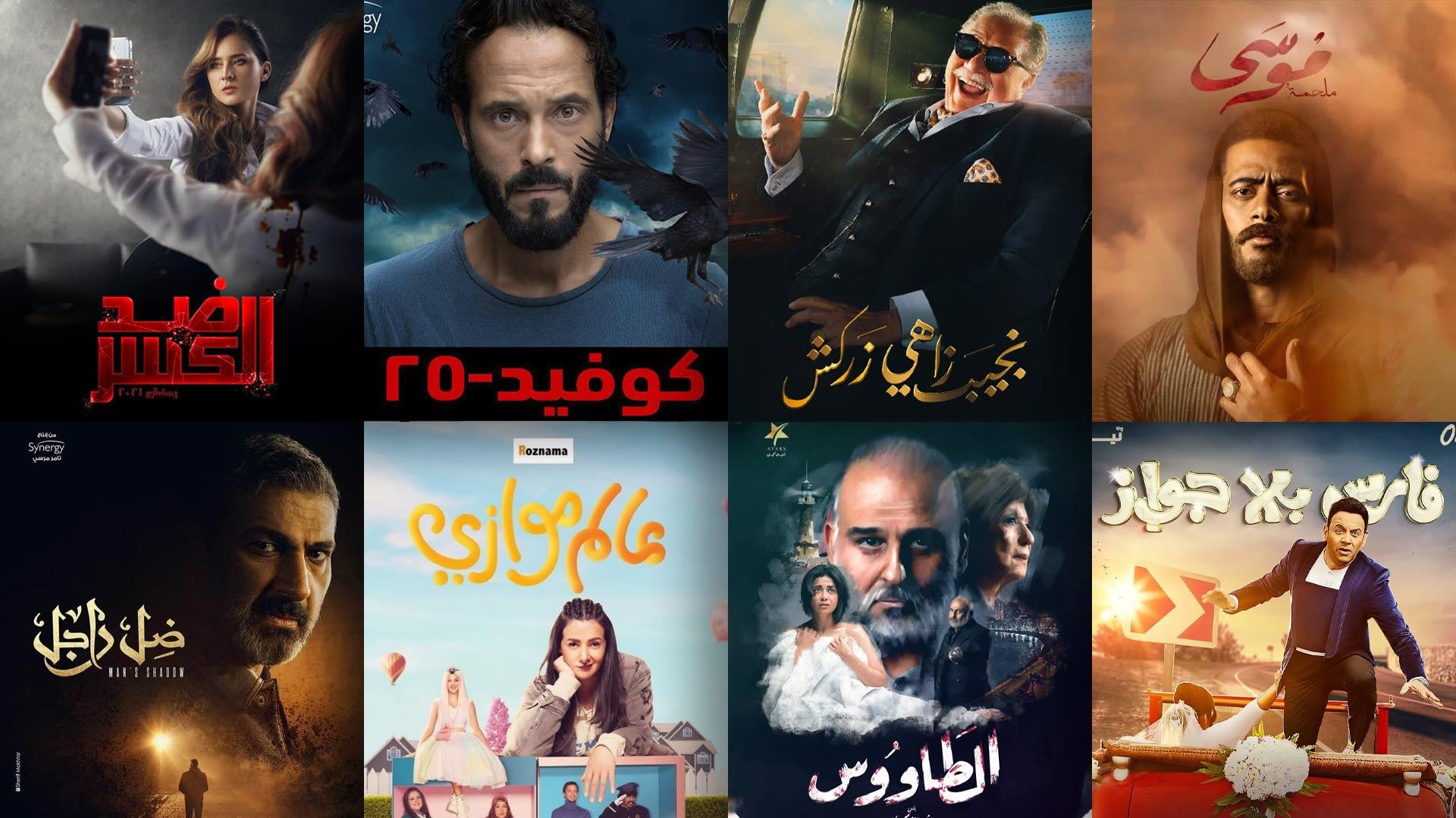 أبرز المسلسلات المصرية في رمضان 2021