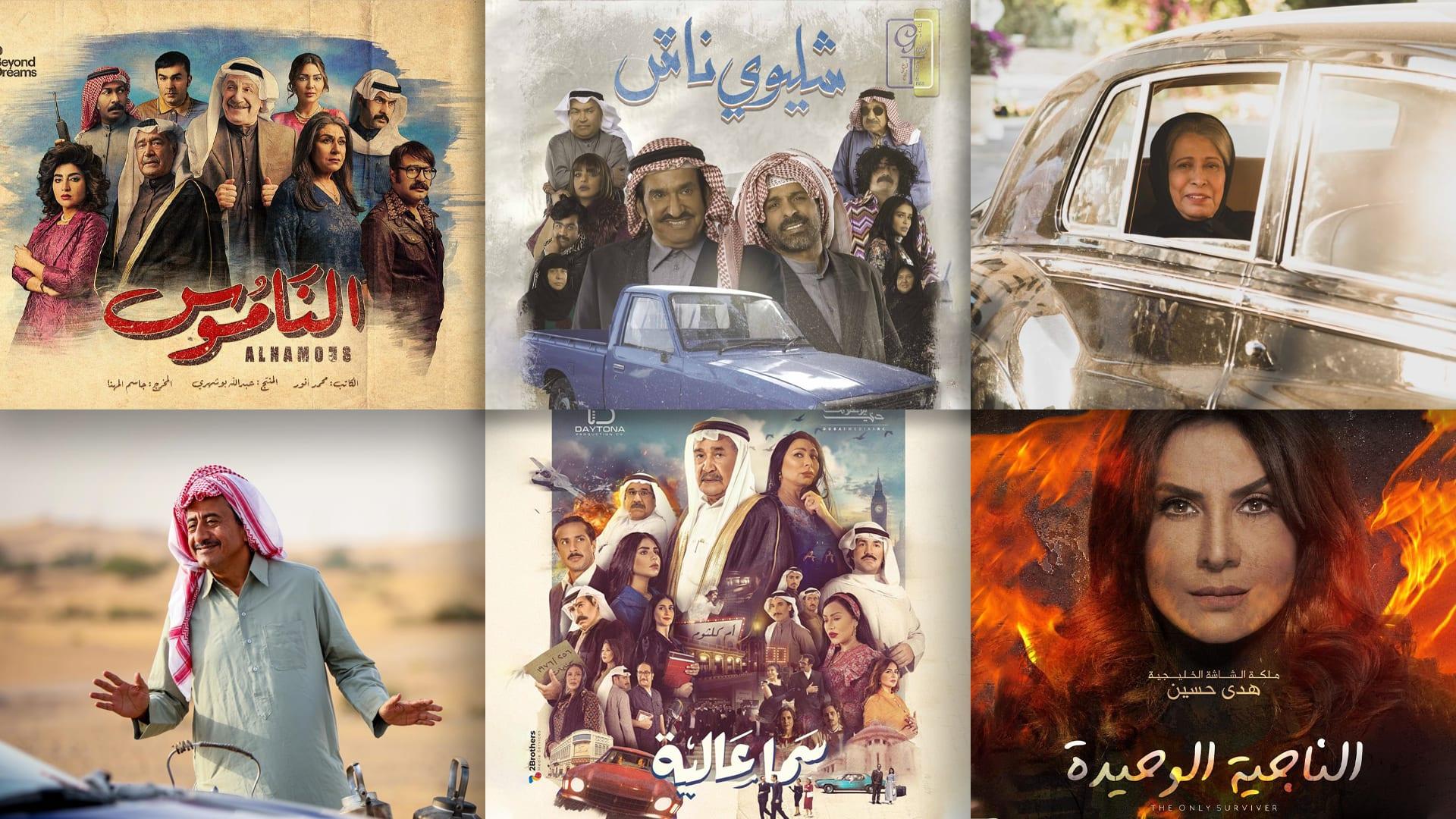 أبرز المسلسلات الخليجية في رمضان 2021