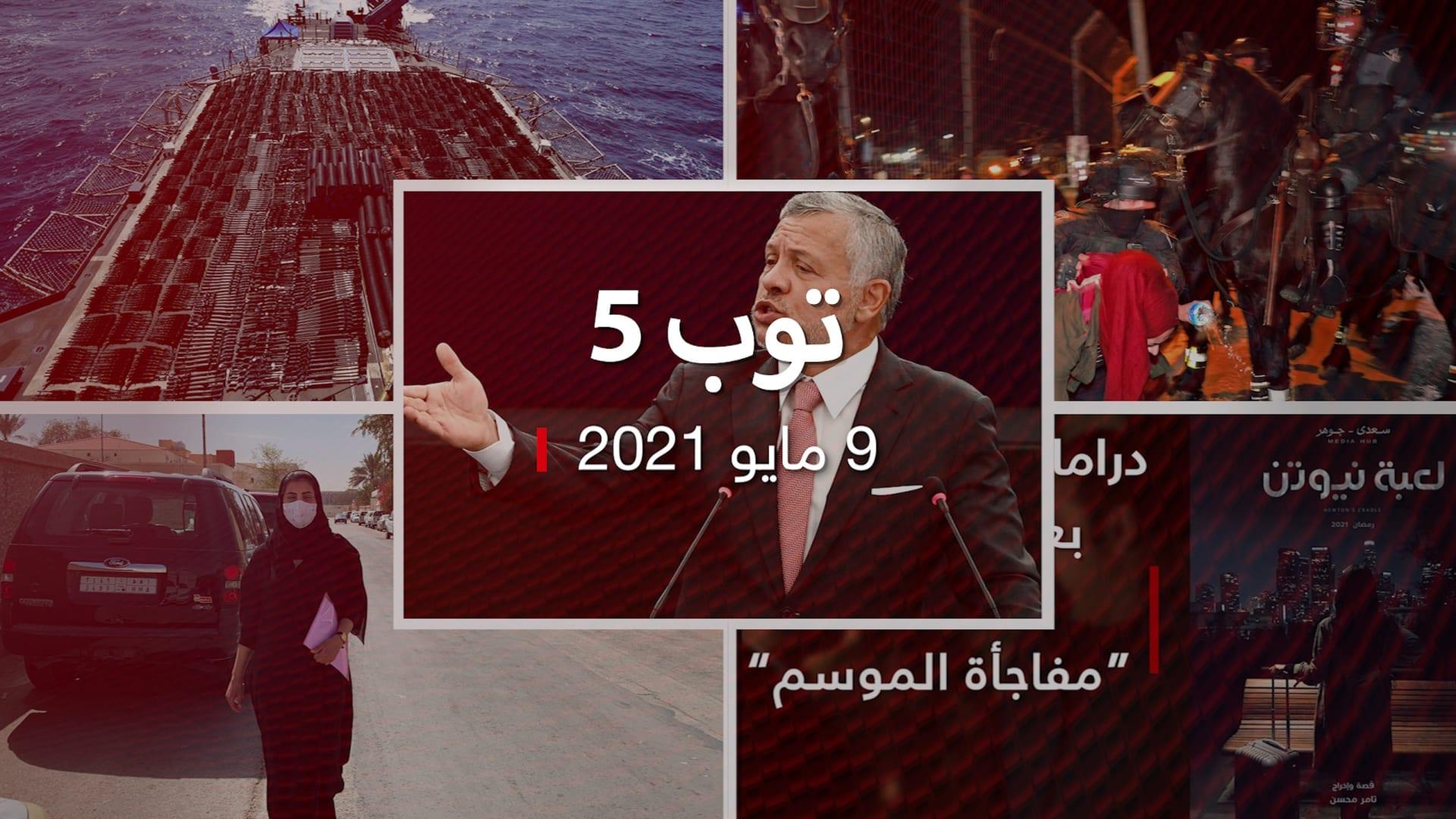 توب 5: تأجيل نظر قضية حي الشيخ جراح.. وشحنة أسلحة في بحر العرب