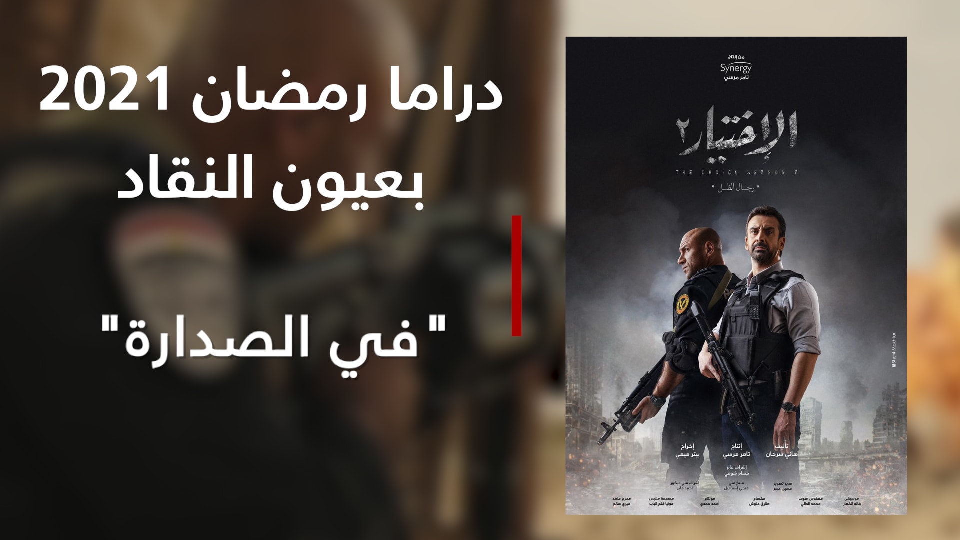 """""""الاختيار2"""" في الصدارة وانسحاب من مشاهدة """"موسى"""".. دراما رمضان 2021 بعيون النقاد"""