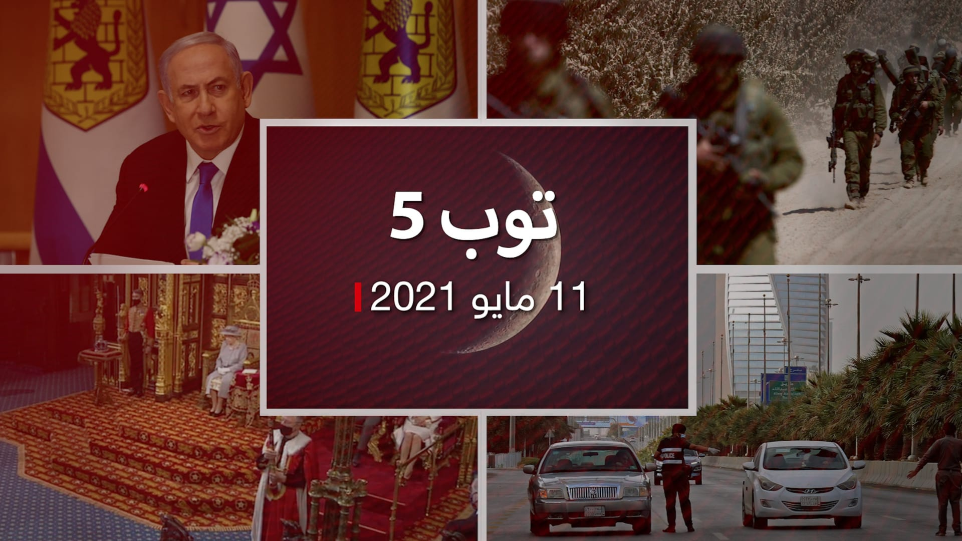 توب 5.. تحديد عيد الفطر في السعودية.. وإس ائيل قياديا برازا في حماس