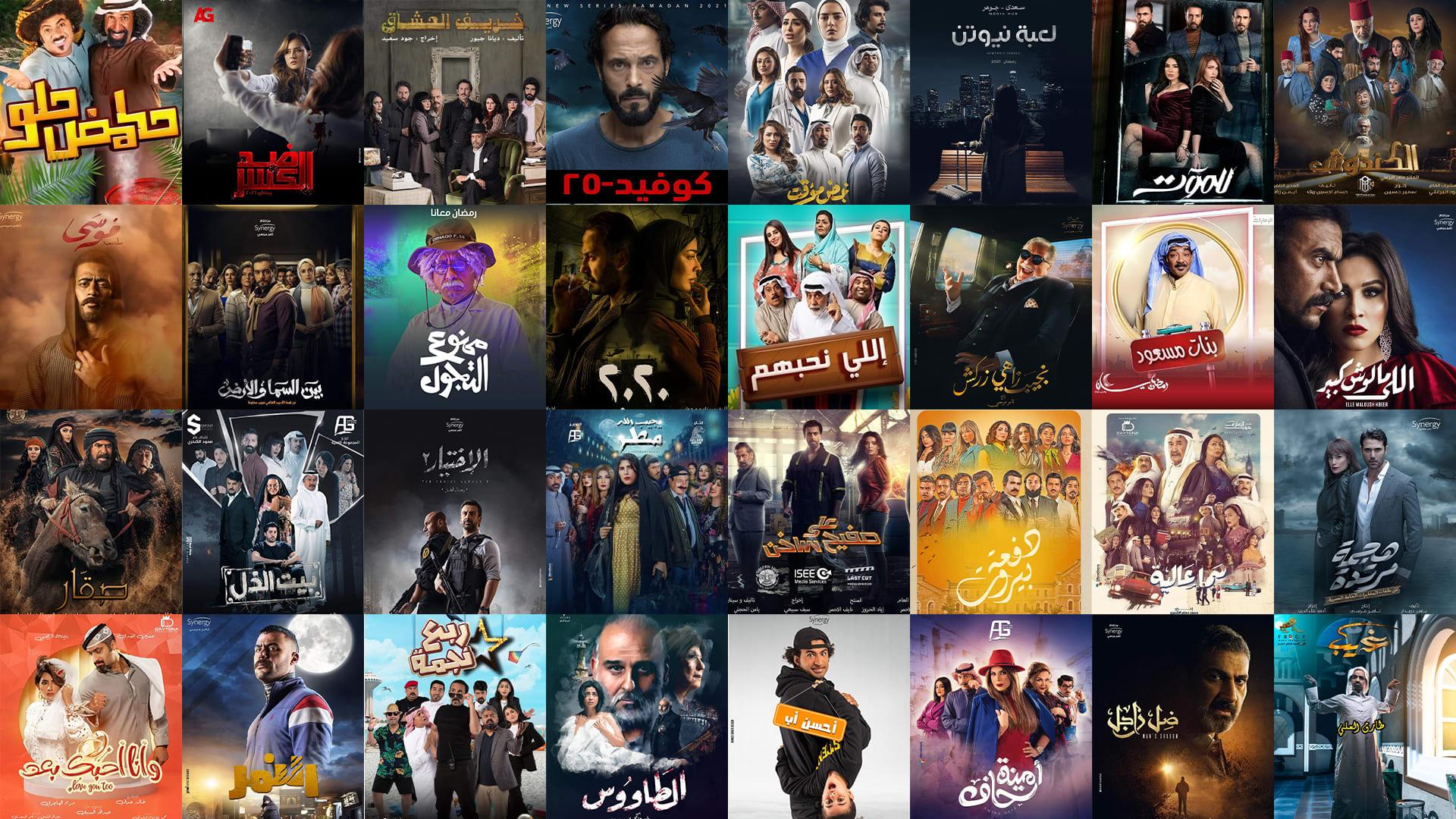 بوستر يجمع مسلسلات موسم دراما رمضان 2021
