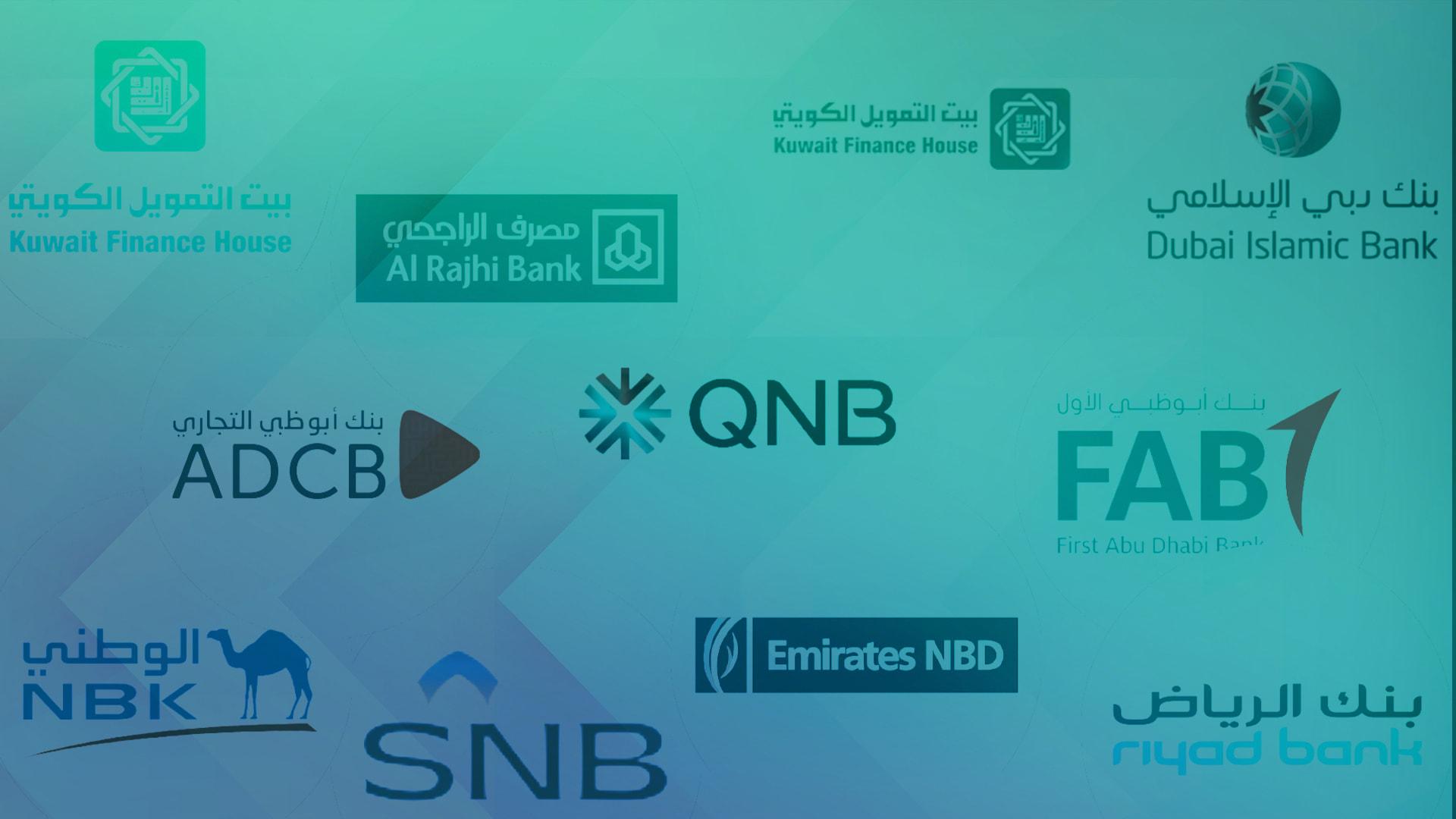 10 بنوك في الشرق الأوسط هي الأكثر نفوذًا بالمنطقة