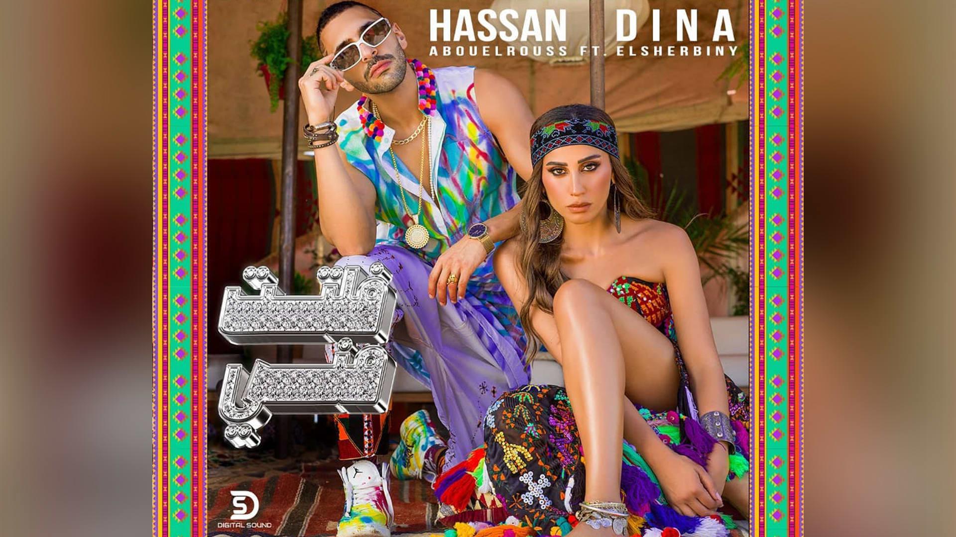 الصورة الترويجية لأغنية فلتت مني من حساب دينا الشربيني على إنستغرام