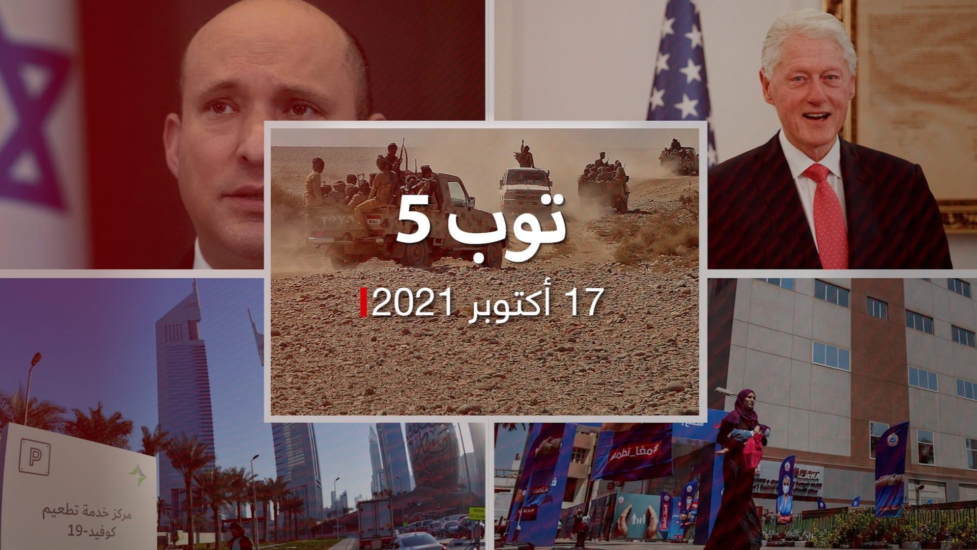 توب 5: تصاعد وتيرة القتال في مأرب.. ومصر تحظر دخول منشآتها الحكومية دون لقاح
