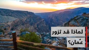 لماذا قد تزور عُمان في الصيف؟ إليك الإجابة..