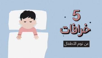 أوقظه أو أبقيه نائما؟ إليكم 5 خرافات عن نوم الأطفال