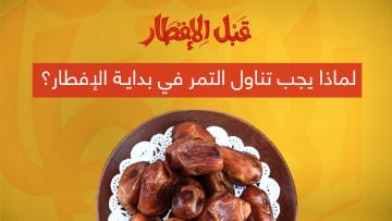 لماذا يجب تناول التمر في بداية الإفطار؟