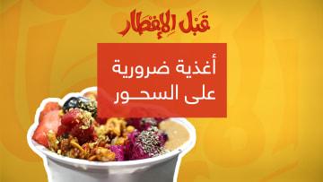 """نصيحة """"قبل الإفطار"""".. مأكولات تطيل مفعول وجبة السحور في رمضان"""