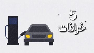 مع ارتفاع أسعار النفط، إليكم 5 خرافات عن أساليب توفير الوقود