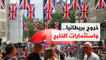 شاهد بالفيديو.. دول الخليج تستعد للاستفادة من مغادرة بريطانيا لأوروبا عسكريا واقتصاديا