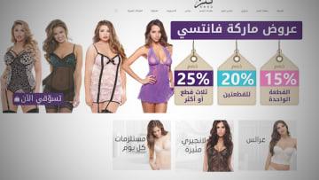 """""""Kenz"""" موقع عربي للثياب الداخلية النسائية تطلقه سيدتان"""