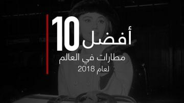 مطار حمد بقطر خامس أفضل مطار في العالم.. من جاء في المركز الأول؟