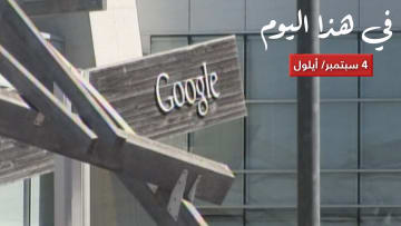 حدث في 4 سبتمبر.. تأسيس غوغل وضربة موجعة للتحالف العربي باليمن