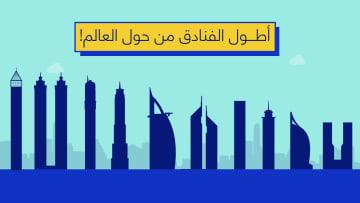 غالبيتها في دبي.. هذه أطول الفنادق في العالم