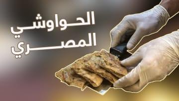 """تجوب شوارع مصر على عربة صغيرة... فما هو أصل """"الحواوشي""""؟"""