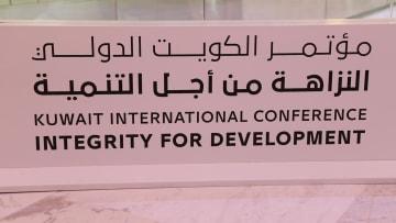 الكويت تدشن أول استراتيجية وطنية لمكافحة الفساد