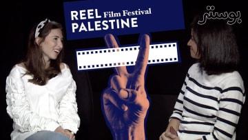 """Reel Palestine .. مهرجان سينمائي يقدم """"قصصا فلسطينية حقيقية"""" من دبي"""
