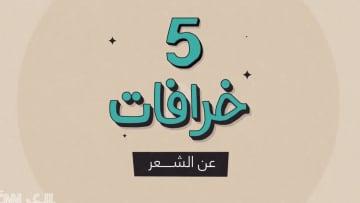 5 خرافات عن الشعر