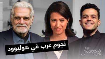 من عمر الشريف إلى رامي مالك.. نجوم عرب في سماء هوليوود