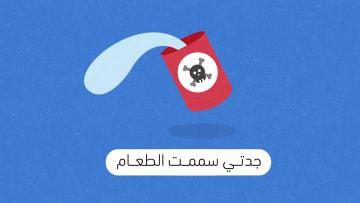 أبو هشيمة: الإصرار والحفاظ على الصحة روشتة نجاح رواد الأعمال (2)